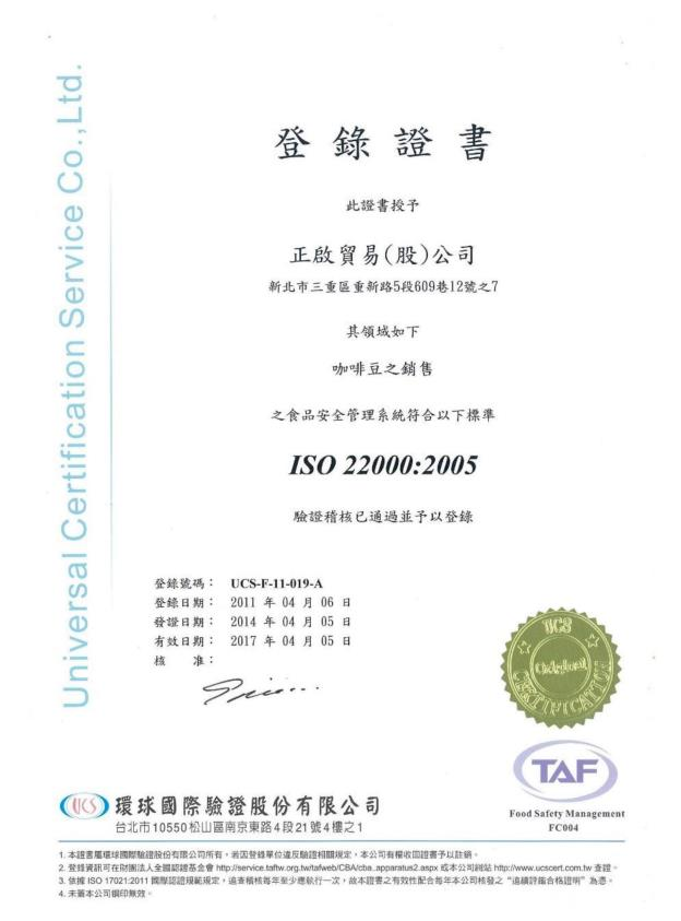 ISO 22000:2005Chinese