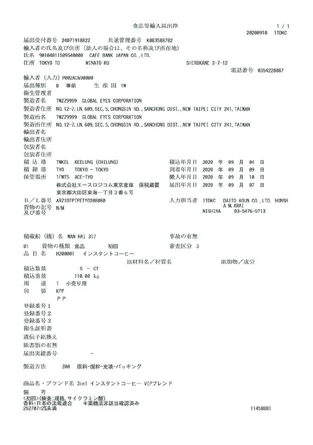 日本食品検疫所食品監視課検査合格書
